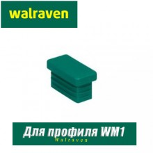 Заглушка профиля Walraven BIS RapidRail WM1
