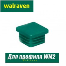 Заглушка профиля Walraven BIS RapidRail WM2