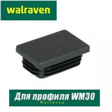 Заглушка профиля Walraven BIS RapidRail WM30